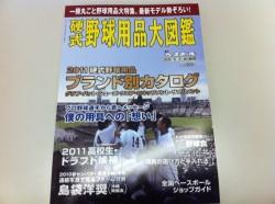 ベースボールマガジン社発行「硬式野球用品大図鑑」に掲載中!